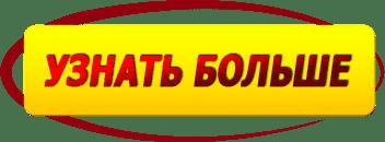 uznat-bolshe_1.png